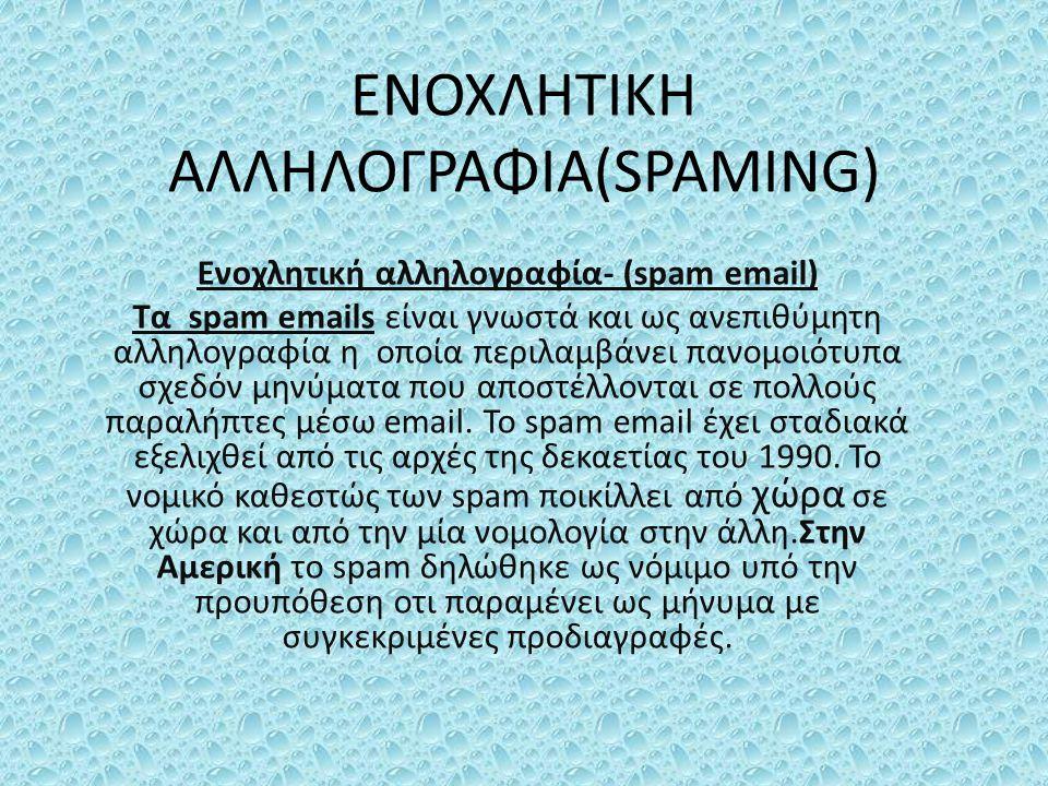 ΕΝΟΧΛΗΤΙΚΗ ΑΛΛΗΛΟΓΡΑΦΙΑ(SPAMING) Ενοχλητική αλληλογραφία- (spam email) Τα spam emails είναι γνωστά και ως ανεπιθύμητη αλληλογραφία η οποία περιλαμβάνε