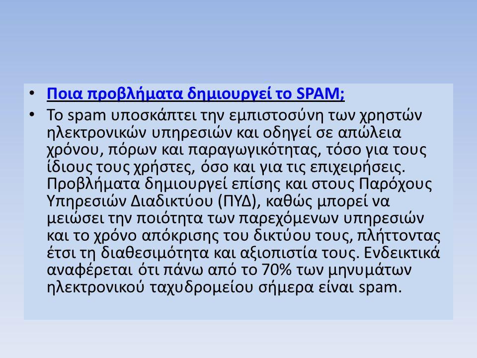 • Ποια προβλήματα δημιουργεί το SPAM; Ποια προβλήματα δημιουργεί το SPAM; • Το spam υποσκάπτει την εμπιστοσύνη των χρηστών ηλεκτρονικών υπηρεσιών και