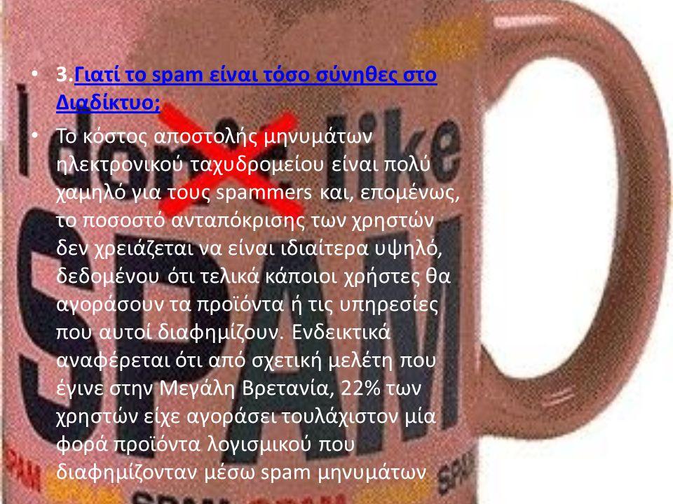 • 3.Γιατί το spam είναι τόσο σύνηθες στο Διαδίκτυο;Γιατί το spam είναι τόσο σύνηθες στο Διαδίκτυο; • Το κόστος αποστολής μηνυμάτων ηλεκτρονικού ταχυδρ