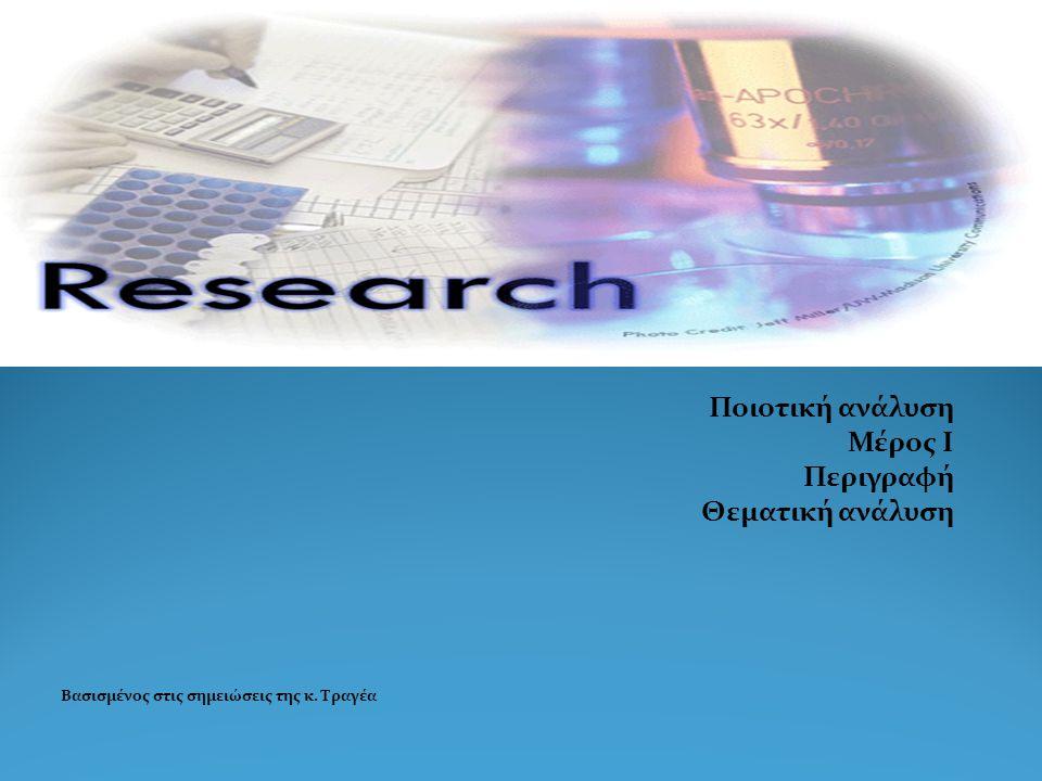 Ποιοτική ανάλυση Μέρος Ι Περιγραφή Θεματική ανάλυση Βασισμένος στις σημειώσεις της κ. Τραγέα