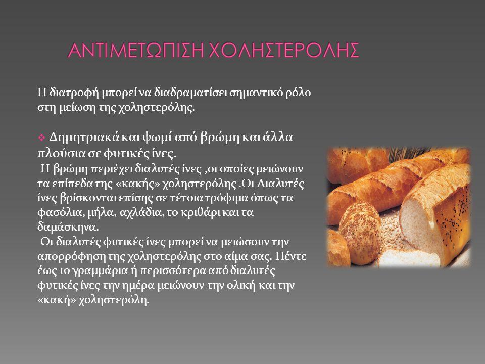 Η διατροφή μπορεί να διαδραματίσει σημαντικό ρόλο στη μείωση της χοληστερόλης.