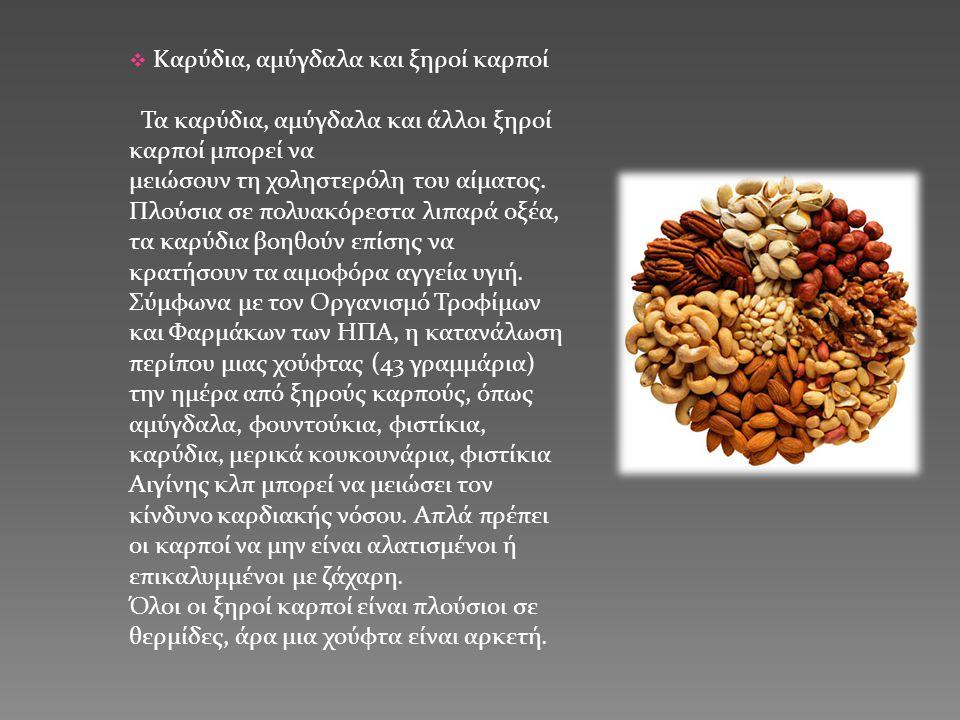  Καρύδια, αμύγδαλα και ξηροί καρποί Τα καρύδια, αμύγδαλα και άλλοι ξηροί καρποί μπορεί να μειώσουν τη χοληστερόλη του αίματος.