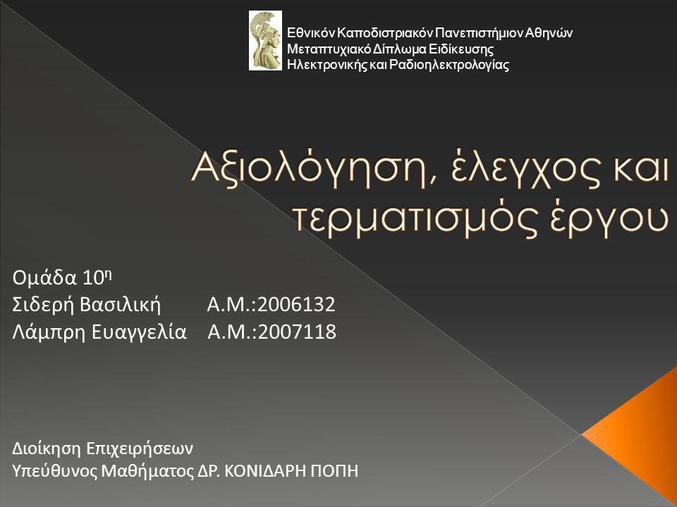 Ομάδα 10 η Σιδερή Βασιλική Α.Μ.:2006132 Λάμπρη Ευαγγελία Α.Μ.:2007118 Διοίκηση Επιχειρήσεων Υπεύθυνος Μαθήματος ΔΡ. ΚΟΝΙΔΑΡΗ ΠΟΠΗ Εθνικόν Καποδιστριακ