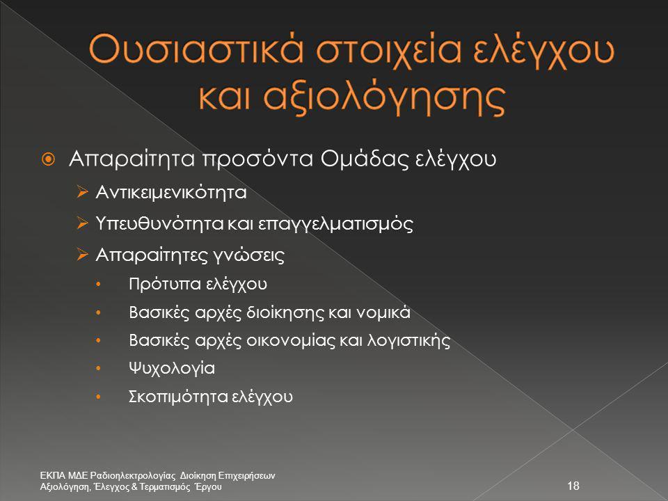  Απαραίτητα προσόντα Ομάδας ελέγχου  Αντικειμενικότητα  Υπευθυνότητα και επαγγελματισμός  Απαραίτητες γνώσεις • Πρότυπα ελέγχου • Βασικές αρχές δι