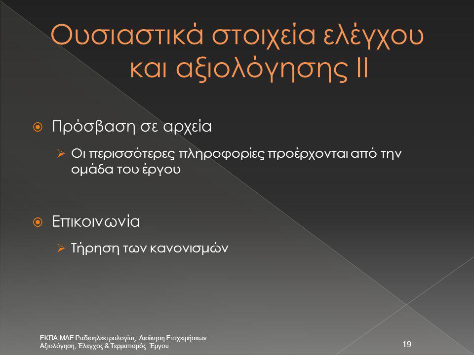 19  Πρόσβαση σε αρχεία  Οι περισσότερες πληροφορίες προέρχονται από την ομάδα του έργου  Επικοινωνία  Τήρηση των κανονισμών ΕΚΠΑ ΜΔΕ Ραδιοηλεκτρολ