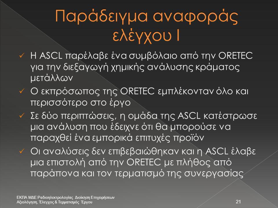  Η ASCL παρέλαβε ένα συμβόλαιο από την ORETEC για την διεξαγωγή χημικής ανάλυσης κράματος μετάλλων  Ο εκπρόσωπος της ORETEC εμπλέκονταν όλο και περι