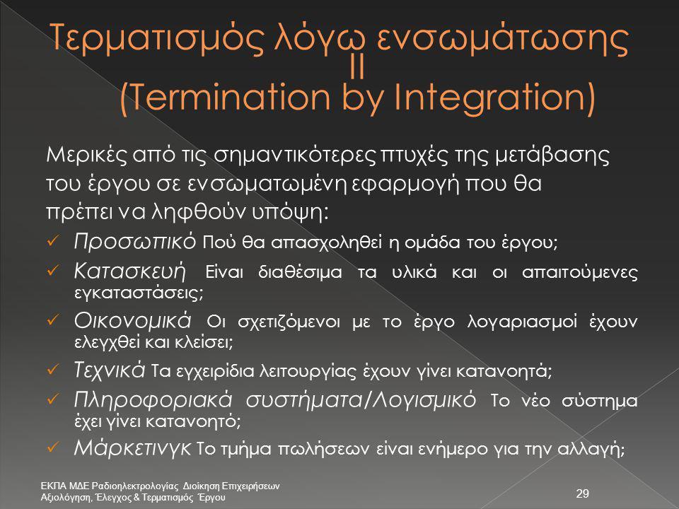 29 Μερικές από τις σημαντικότερες πτυχές της μετάβασης του έργου σε ενσωματωμένη εφαρμογή που θα πρέπει να ληφθούν υπόψη:  Προσωπικό Πού θα απασχοληθ