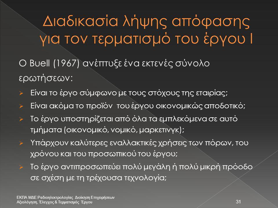 31 Ο Buell (1967) ανέπτυξε ένα εκτενές σύνολο ερωτήσεων:  Είναι το έργο σύμφωνο με τους στόχους της εταιρίας;  Είναι ακόμα το προϊόν του έργου οικον