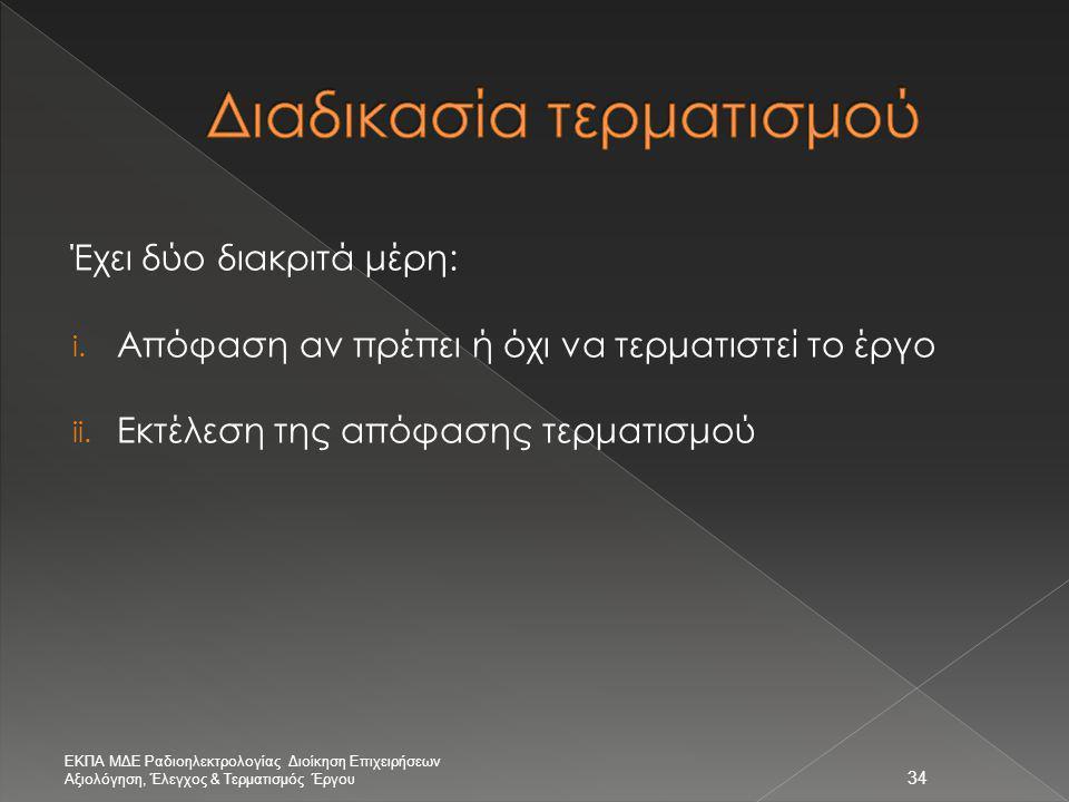 Έχει δύο διακριτά μέρη: i. Απόφαση αν πρέπει ή όχι να τερματιστεί το έργο ii. Εκτέλεση της απόφασης τερματισμού ΕΚΠΑ ΜΔΕ Ραδιοηλεκτρολογίας Διοίκηση Ε