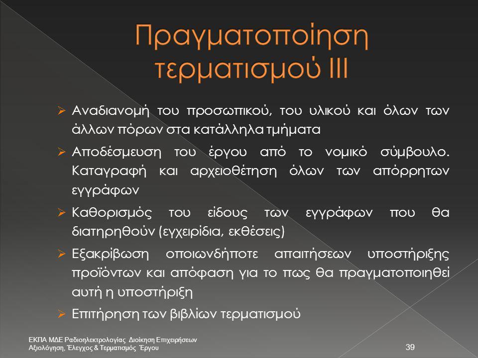  Αναδιανομή του προσωπικού, του υλικού και όλων των άλλων πόρων στα κατάλληλα τμήματα  Αποδέσμευση του έργου από το νομικό σύμβουλο. Καταγραφή και α