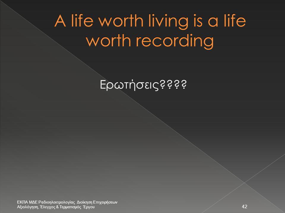 Ερωτήσεις???? ΕΚΠΑ ΜΔΕ Ραδιοηλεκτρολογίας Διοίκηση Επιχειρήσεων Αξιολόγηση, Έλεγχος & Τερματισμός Έργου 42