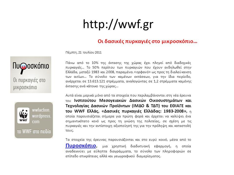 http://wwf.gr Οι δασικές πυρκαγιές στο μικροσκόπιο… Πέμπτη, 21 Ιουλίου 2011 Πάνω από το 10% της έκτασης της χώρας έχει πληγεί από διαδοχικές πυρκαγιές