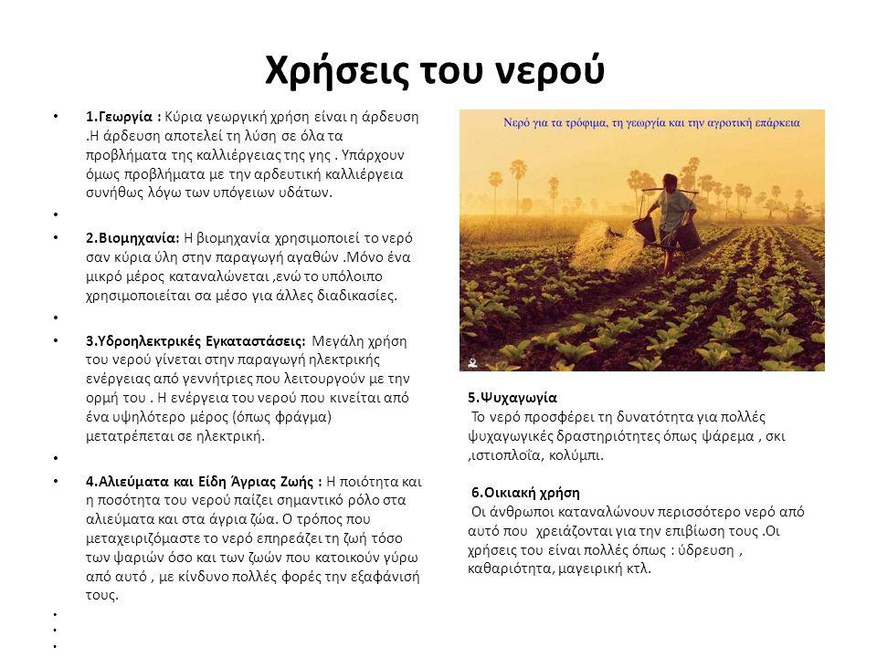 Χρήσεις του νερού • 1.Γεωργία : Κύρια γεωργική χρήση είναι η άρδευση.Η άρδευση αποτελεί τη λύση σε όλα τα προβλήματα της καλλιέργειας της γης.