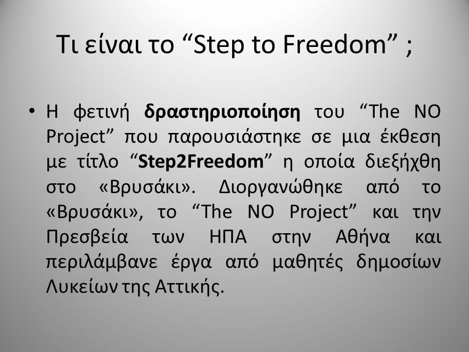 Τι είναι το Step to Freedom ; • Η φετινή δραστηριοποίηση του The NO Project που παρουσιάστηκε σε μια έκθεση με τίτλο Step2Freedom η οποία διεξήχθη στο «Βρυσάκι».