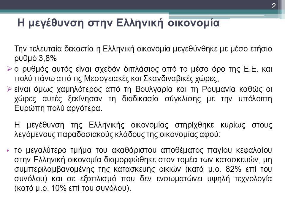 Η μεγέθυνση στην Ελληνική οικονομία Την τελευταία δεκαετία η Ελληνική οικονομία μεγεθύνθηκε με μέσο ετήσιο ρυθμό 3,8%  ο ρυθμός αυτός είναι σχεδόν δι
