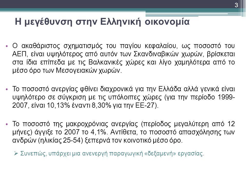 Η μεγέθυνση στην Ελληνική οικονομία • Ο ακαθάριστος σχηματισμός του παγίου κεφαλαίου, ως ποσοστό του ΑΕΠ, είναι υψηλότερος από αυτόν των Σκανδιναβικών