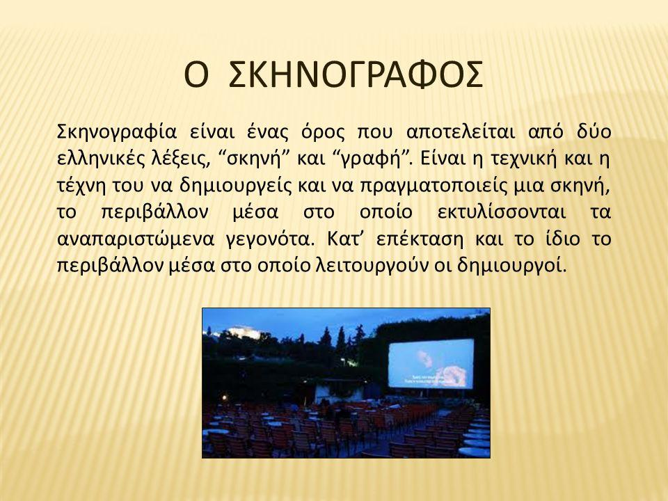 Ο ΣΚΗΝΟΓΡΑΦΟΣ Σκηνογραφία είναι ένας όρος που αποτελείται από δύο ελληνικές λέξεις, σκηνή και γραφή .