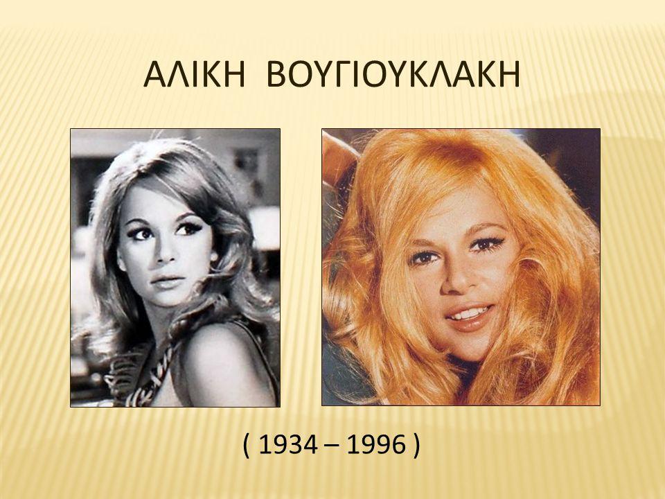 ΑΛΙΚΗ ΒΟΥΓΙΟΥΚΛΑΚΗ ( 1934 – 1996 )