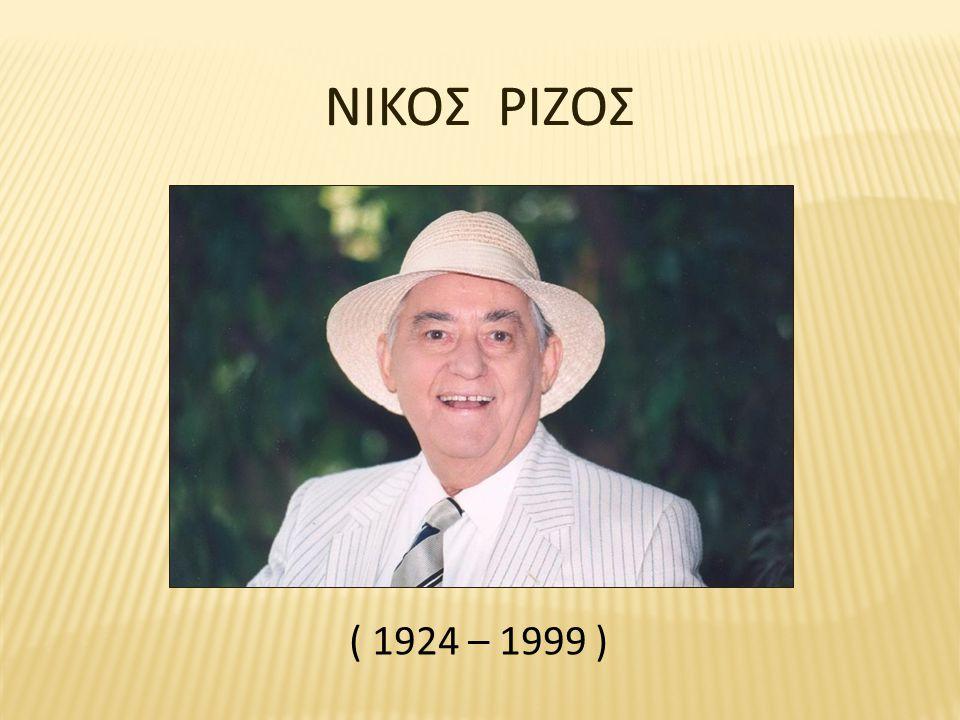 ΝΙΚΟΣ ΡΙΖΟΣ ( 1924 – 1999 )