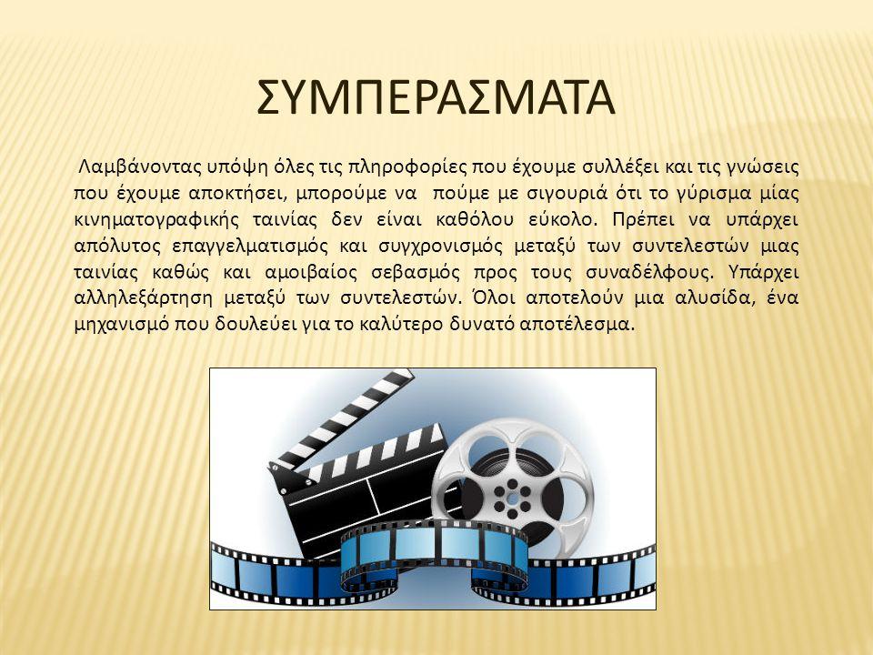 ΣΥΜΠΕΡΑΣΜΑΤΑ Λαμβάνοντας υπόψη όλες τις πληροφορίες που έχουμε συλλέξει και τις γνώσεις που έχουμε αποκτήσει, μπορούμε να πούμε με σιγουριά ότι το γύρισμα μίας κινηματογραφικής ταινίας δεν είναι καθόλου εύκολο.