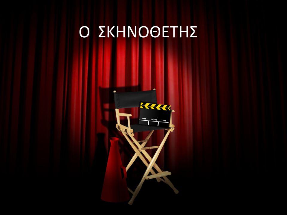 Σκηνοθέτης ονομάζεται το πρόσωπο που κατευθύνει την παραγωγή ενός οπτικοακουστικού έργου, συνηθέστερα μιας κινηματογραφικής ταινίας, ενός τηλεοπτικού προγράμματος ή μιας θεατρικής παράστασης.