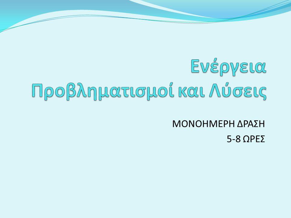 ΜΟΝΟΗΜΕΡΗ ΔΡΑΣΗ 5-8 ΩΡΕΣ