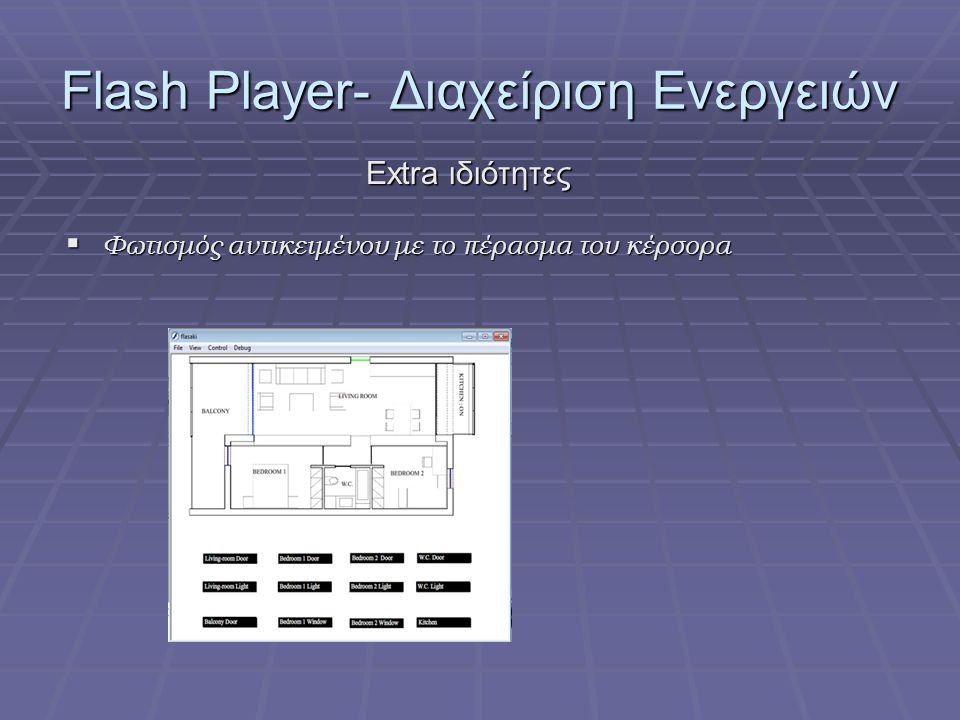 Flash Player- Διαχείριση Ενεργειών Extra ιδιότητες  Φωτισμός αντικειμένου με το πέρασμα του κέρσορα