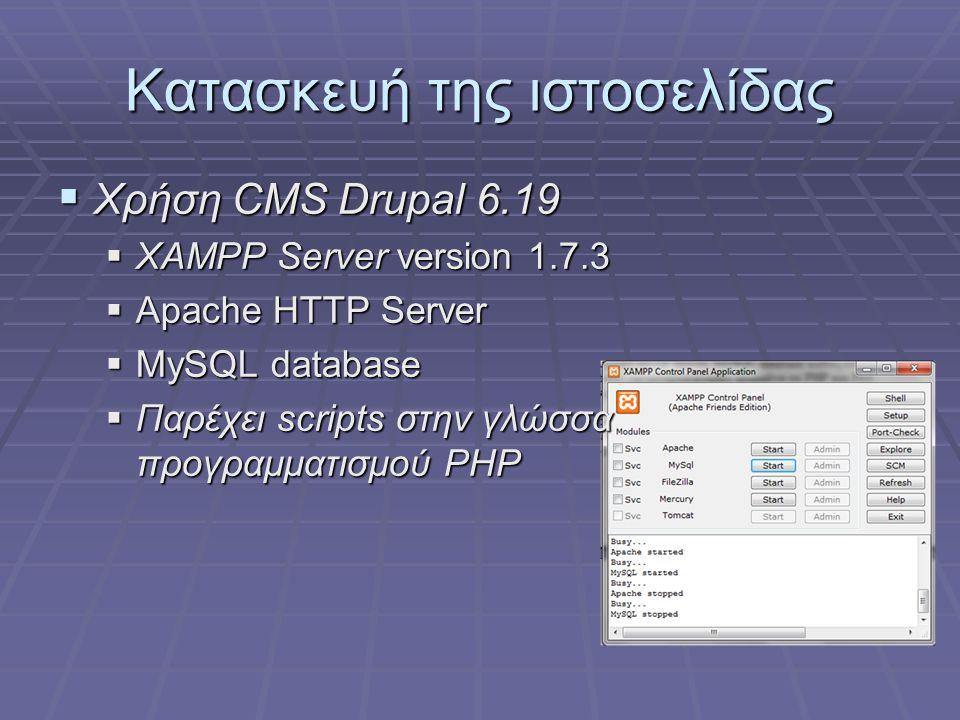 Κατασκευή της ιστοσελίδας  Χρήση CMS Drupal 6.19  XAMPP Server version 1.7.3  Apache HTTP Server  MySQL database  Παρέχει scripts στην γλώσσα προγραμματισμού PHP