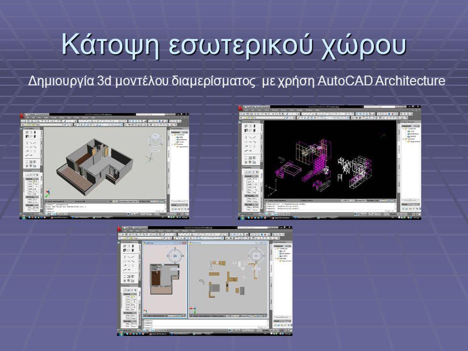 Κάτοψη εσωτερικού χώρου Δημιουργία 3d μοντέλου διαμερίσματος με χρήση AutoCAD Architecture