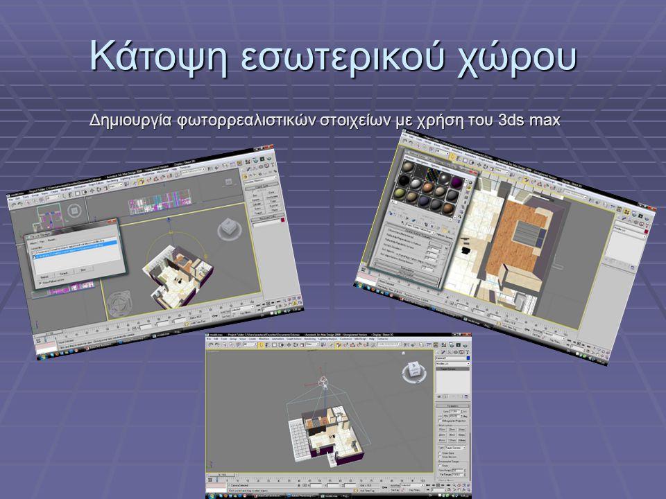 Δημιουργία φωτορρεαλιστικών στοιχείων με χρήση του 3ds max Κάτοψη εσωτερικού χώρου