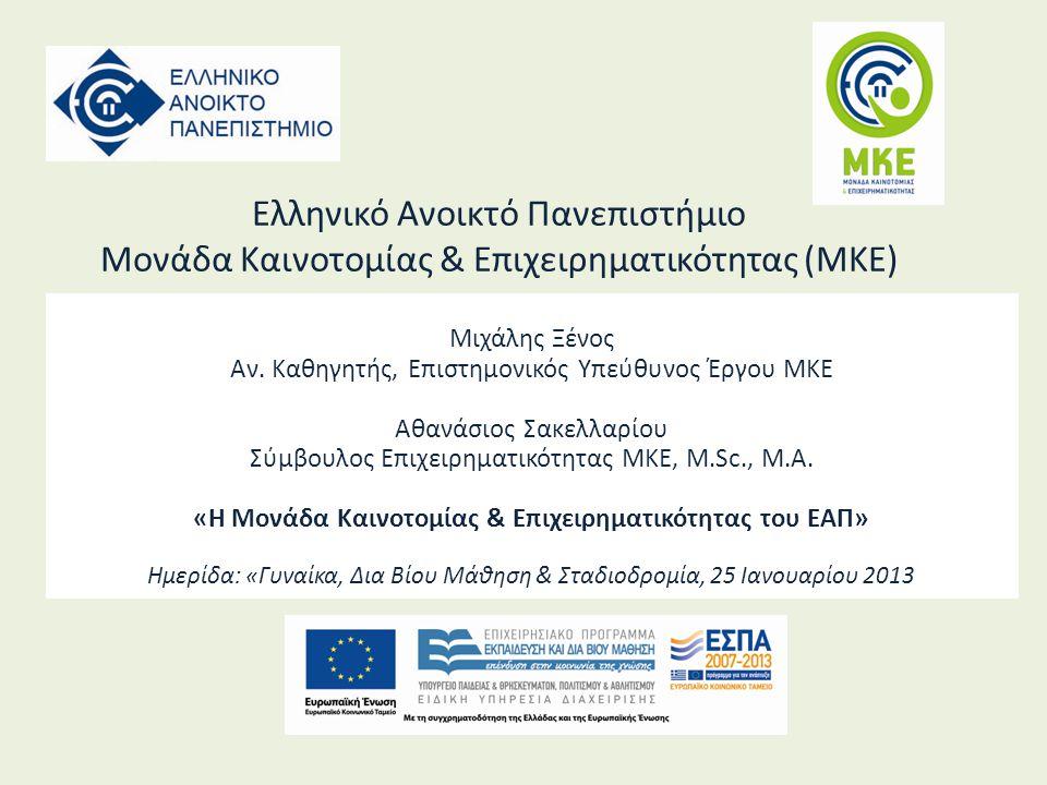 Ελληνικό Ανοικτό Πανεπιστήμιο Μονάδα Καινοτομίας & Επιχειρηματικότητας (ΜΚΕ) Μιχάλης Ξένος Αν. Καθηγητής, Επιστημονικός Υπεύθυνος Έργου ΜΚΕ Αθανάσιος
