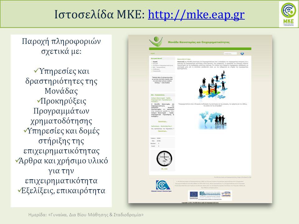 Ιστοσελίδα ΜΚΕ: http://mke.eap.grhttp://mke.eap.gr Παροχή πληροφοριών σχετικά με:  Υπηρεσίες και δραστηριότητες της Μονάδας  Προκηρύξεις Προγραμμάτω
