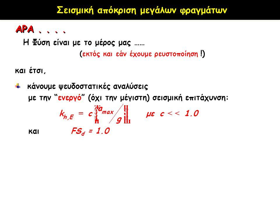 """και έτσι, κάνουμε ψευδοστατικές αναλύσεις με την """"ενεργό"""" (όχι την μέγιστη) σεισμική επιτάχυνση: και FS d = 1.0 (σεισμικότητα) η ενεργός επιτάχυνση μι"""