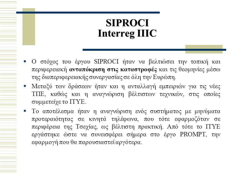 SIPROCI Interreg ΙΙΙC  Ο στόχος του έργου SIPROCI ήταν να βελτιώσει την τοπική και περιφερειακή ανταπόκριση στις καταστροφές και τις θεομηνίες μέσω τ