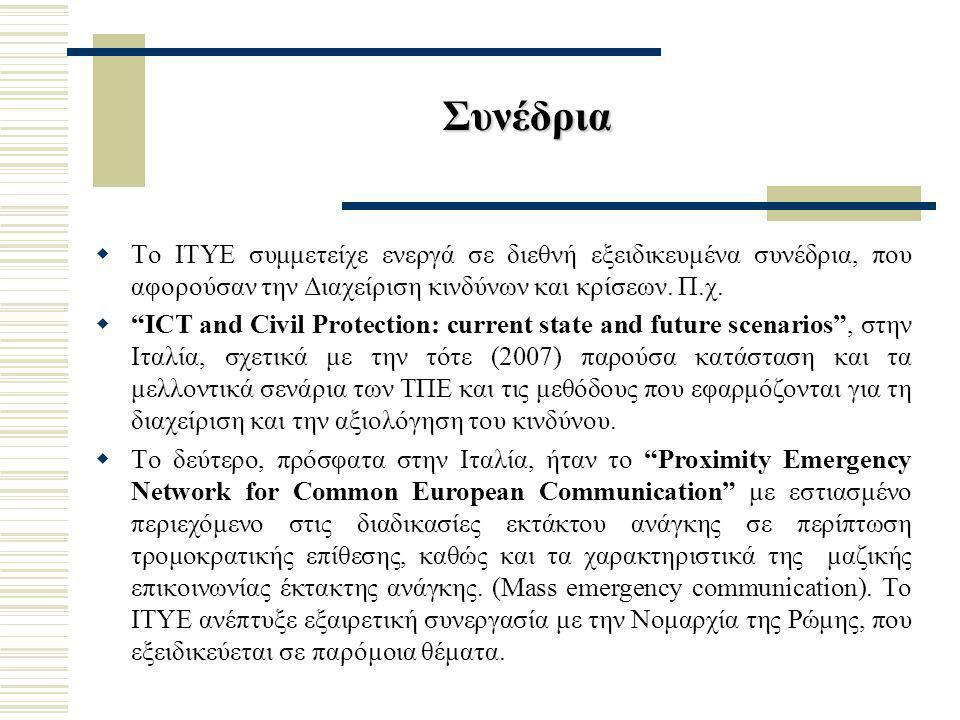 """Συνέδρια  Το ΙΤΥΕ συμμετείχε ενεργά σε διεθνή εξειδικευμένα συνέδρια, που αφορούσαν την Διαχείριση κινδύνων και κρίσεων. Π.χ.  """"ICT and Civil Protec"""