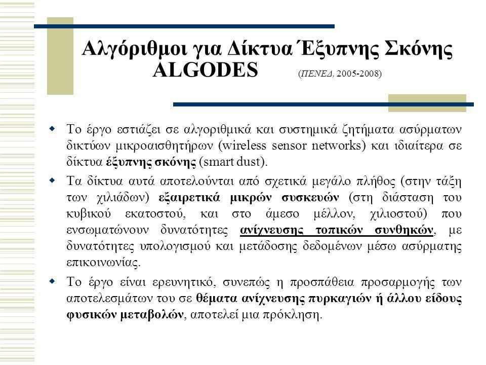 Αλγόριθμοι για Δίκτυα Έξυπνης Σκόνης ALGODES (ΠΕΝΕΔ, 2005-2008)  Το έργο εστιάζει σε αλγοριθμικά και συστημικά ζητήματα ασύρματων δικτύων μικροαισθητ