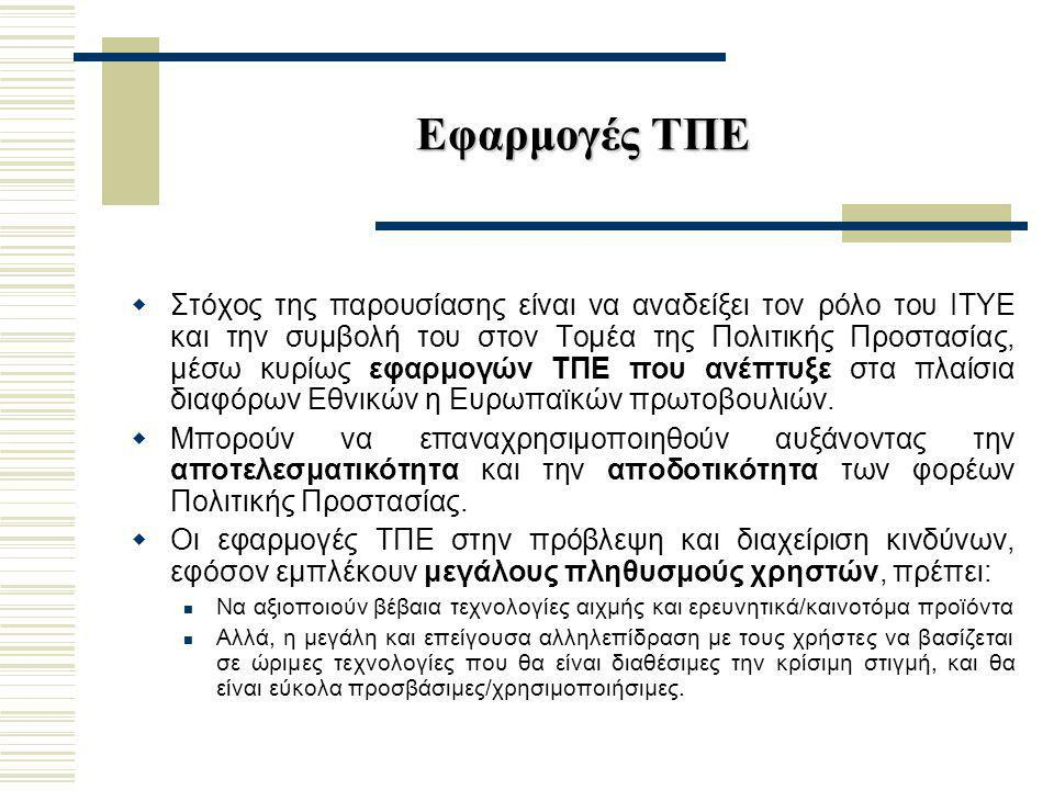 Εφαρμογές ΤΠΕ  Στόχος της παρουσίασης είναι να αναδείξει τον ρόλο του ΙΤΥΕ και την συμβολή του στον Τομέα της Πολιτικής Προστασίας, μέσω κυρίως εφαρμ