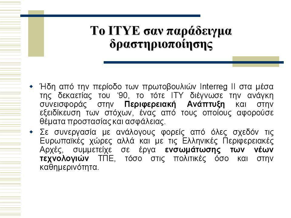 Το ΙΤΥΕ σαν παράδειγμα δραστηριοποίησης  Ήδη από την περίοδο των πρωτοβουλιών Interreg II στα μέσα της δεκαετίας του '90, το τότε ΙΤΥ διέγνωσε την αν