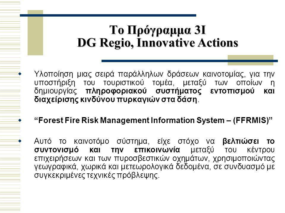 Το Πρόγραμμα 3Ι DG Regio, Innovative Actions  Υλοποίηση μιας σειρά παράλληλων δράσεων καινοτομίας, για την υποστήριξη του τουριστικού τομέα, μεταξύ τ