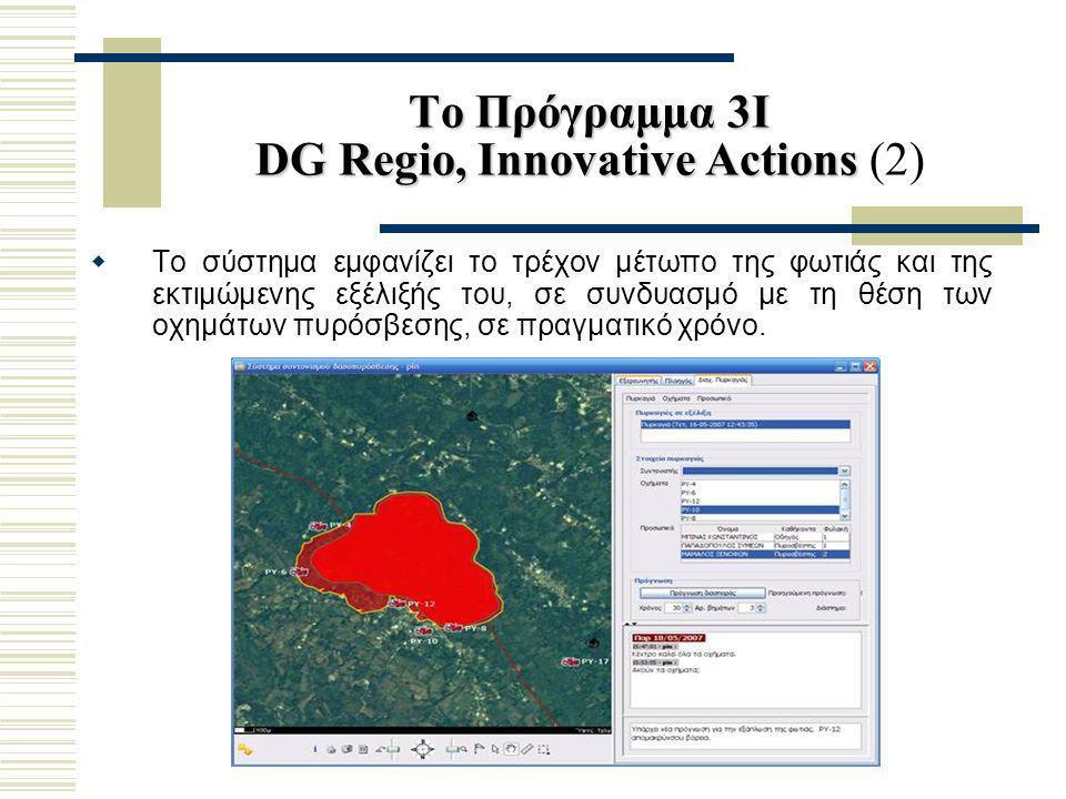 Το Πρόγραμμα 3Ι DG Regio, Innovative Actions Το Πρόγραμμα 3Ι DG Regio, Innovative Actions (2)  Το σύστημα εμφανίζει το τρέχον μέτωπο της φωτιάς και τ