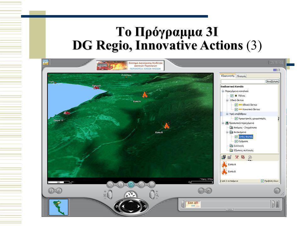 Το Πρόγραμμα 3Ι DG Regio, Innovative Actions Το Πρόγραμμα 3Ι DG Regio, Innovative Actions (3)