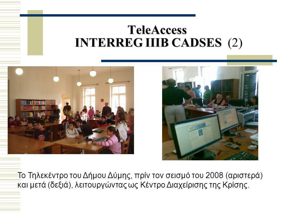 TeleAccess INTERREG IIIB CADSES TeleAccess INTERREG IIIB CADSES (2) Το Τηλεκέντρο του Δήμου Δύμης, πρίν τον σεισμό του 2008 (αριστερά) και μετά (δεξιά
