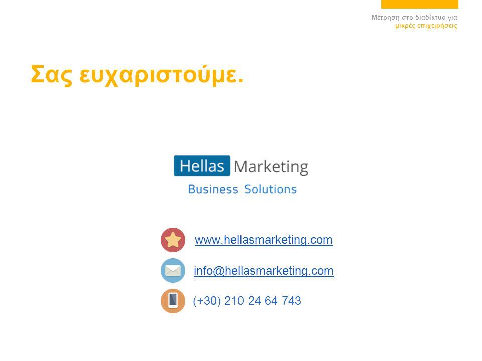 Σας ευχαριστούμε. Μέτρηση στο διαδίκτυο για μικρές επιχειρήσεις www.hellasmarketing.com info@hellasmarketing.com (+30) 210 24 64 743