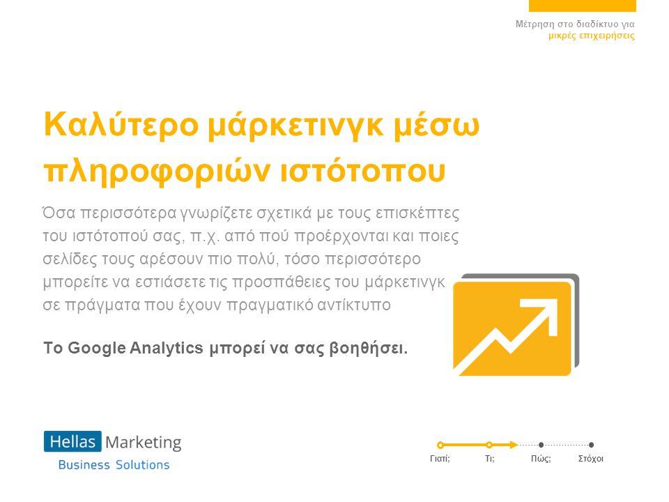 Καλύτερο μάρκετινγκ μέσω πληροφοριών ιστότοπου Όσα περισσότερα γνωρίζετε σχετικά με τους επισκέπτες του ιστότοπού σας, π.χ. από πού προέρχονται και πο