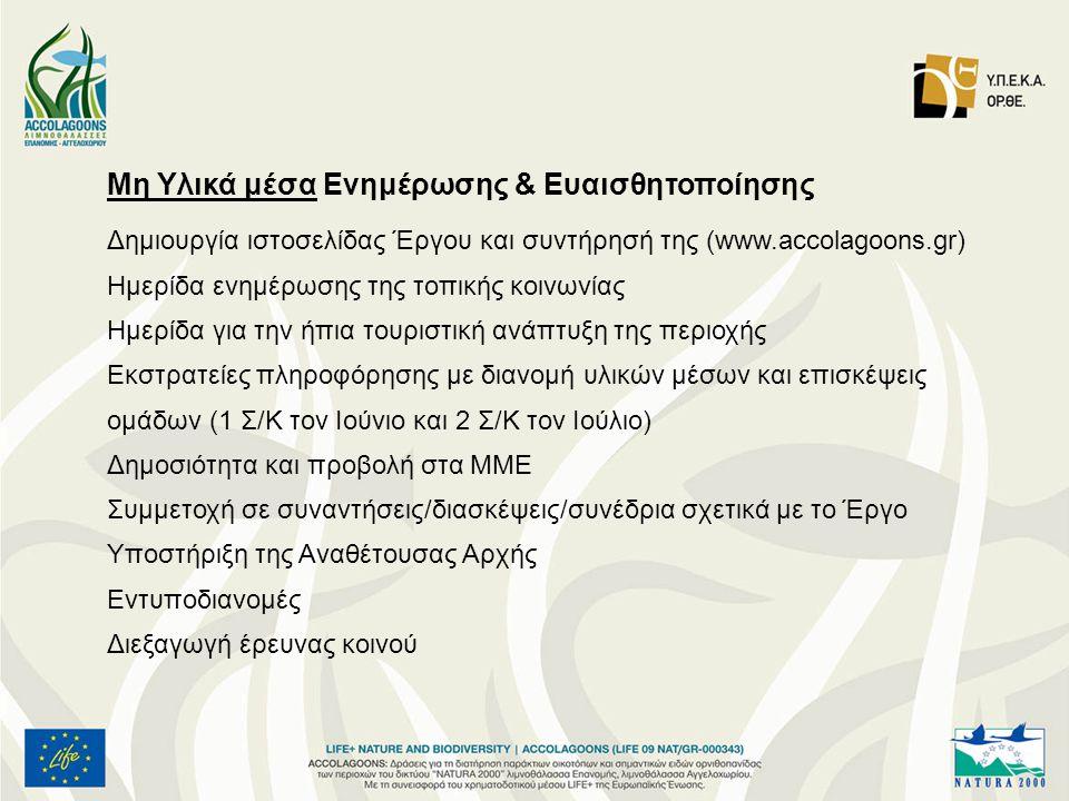 Δημιουργία ιστοσελίδας Έργου και συντήρησή της (www.accolagoons.gr) Ημερίδα ενημέρωσης της τοπικής κοινωνίας Ημερίδα για την ήπια τουριστική ανάπτυξη της περιοχής Εκστρατείες πληροφόρησης με διανομή υλικών μέσων και επισκέψεις ομάδων (1 Σ/Κ τον Ιούνιο και 2 Σ/Κ τον Ιούλιο) Δημοσιότητα και προβολή στα ΜΜΕ Συμμετοχή σε συναντήσεις/διασκέψεις/συνέδρια σχετικά με το Έργο Υποστήριξη της Αναθέτουσας Αρχής Εντυποδιανομές Διεξαγωγή έρευνας κοινού Μη Υλικά μέσα Ενημέρωσης & Ευαισθητοποίησης