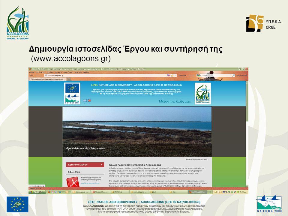 Δημιουργία ιστοσελίδας Έργου και συντήρησή της (www.accolagoons.gr)