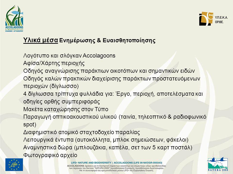 Υλικά μέσα Ενημέρωσης & Ευαισθητοποίησης Λογότυπο και σλόγκαν Accolagoons Αφίσα/Χάρτης περιοχής Οδηγός αναγνώρισης παράκτιων οικοτόπων και σημαντικών ειδών Οδηγός καλών πρακτικών διαχείρισης παράκτιων προστατευόμενων περιοχών (δίγλωσσο) 4 δίγλωσσα τρίπτυχα φυλλάδια για: Έργο, περιοχή, αποτελέσματα και οδηγίες ορθής συμπεριφοράς Μακέτα καταχώρησης στον Τύπο Παραγωγή οπτικοακουστικού υλικού (ταινία, τηλεοπτικό & ραδιοφωνικό spot) Διαφημιστικό ατομικό σταχτοδοχείο παραλίας Λειτουργικά έντυπα (αυτοκόλλητα, μπλοκ σημειώσεων, φάκελοι) Αναμνηστικά δώρα (μπλουζάκια, καπέλα, σετ των 5 καρτ ποστάλ) Φωτογραφικό αρχείο