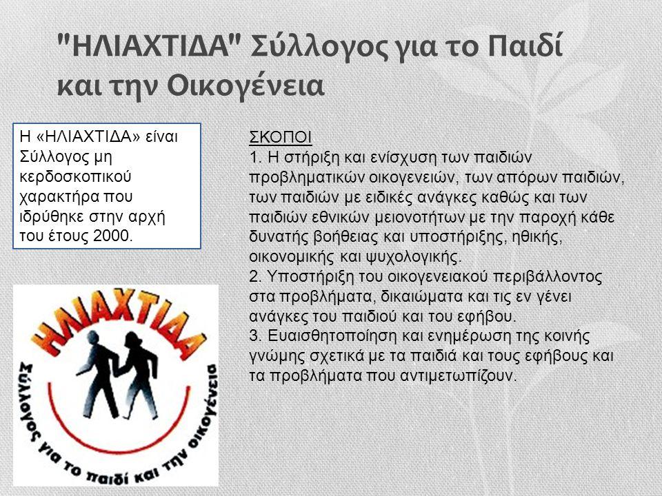 ΗΛΙΑΧΤΙΔΑ Σύλλογος για το Παιδί και την Οικογένεια ΣΚΟΠΟΙ 1.