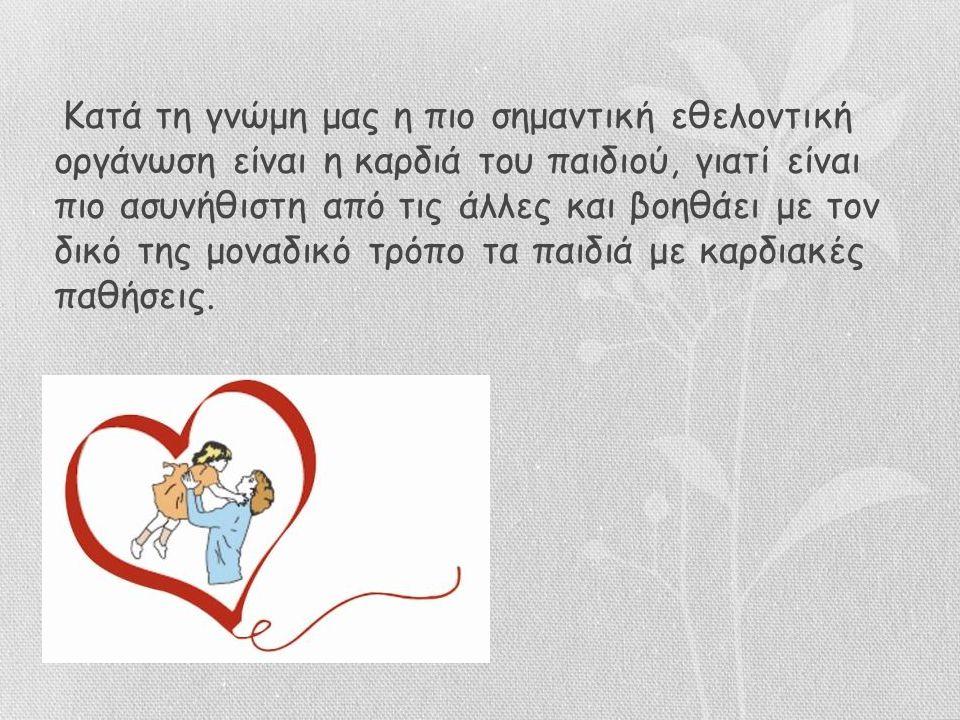 Κατά τη γνώμη μας η πιο σημαντική εθελοντική οργάνωση είναι η καρδιά του παιδιού, γιατί είναι πιο ασυνήθιστη από τις άλλες και βοηθάει με τον δικό της μοναδικό τρόπο τα παιδιά με καρδιακές παθήσεις.