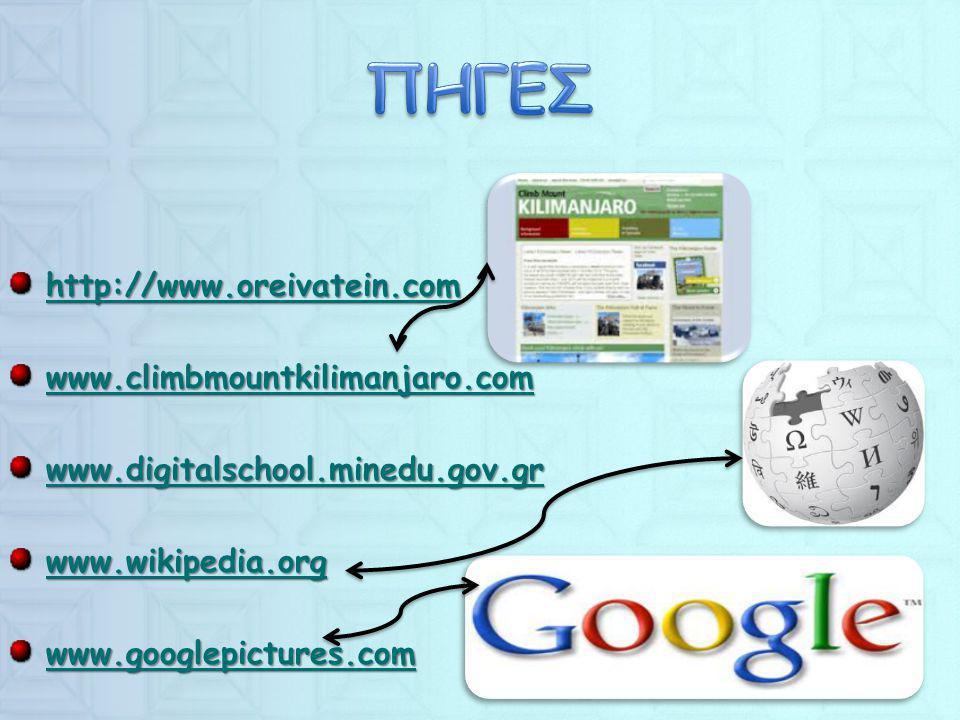 http://www.oreivatein.com http://www.oreivatein.com www.climbmountkilimanjaro.com www.digitalschool.minedu.gov.gr www.digitalschool.minedu.gov.gr www.wikipedia.org www.wikipedia.org www.googlepictures.com www.googlepictures.com